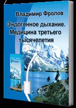 book-v-frolov-medicina-tretego-tisacheletiya