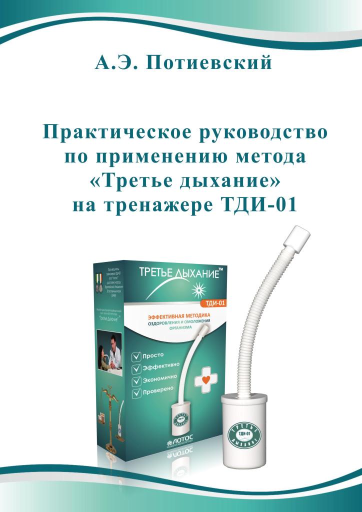 Практическое руководство по применению тренажера Фролова ТДИ-01