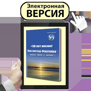 book-blagova-50let-ev