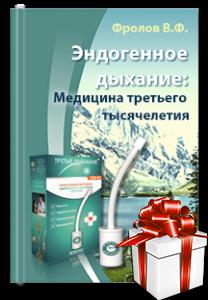 kniga_frolova_podarok