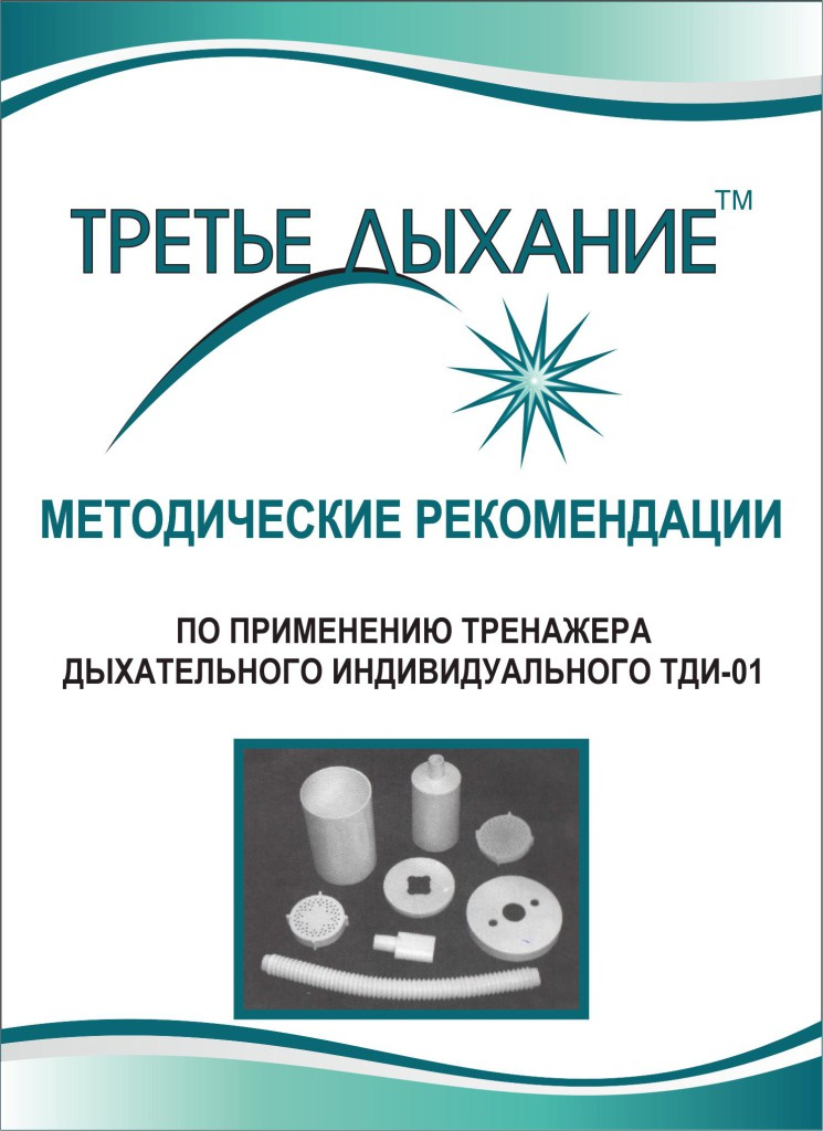 metod-ukazaniya-tdi-01-frolova