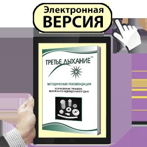 metod-ukazaniya-tdi-01-frolova1-ev-300x300