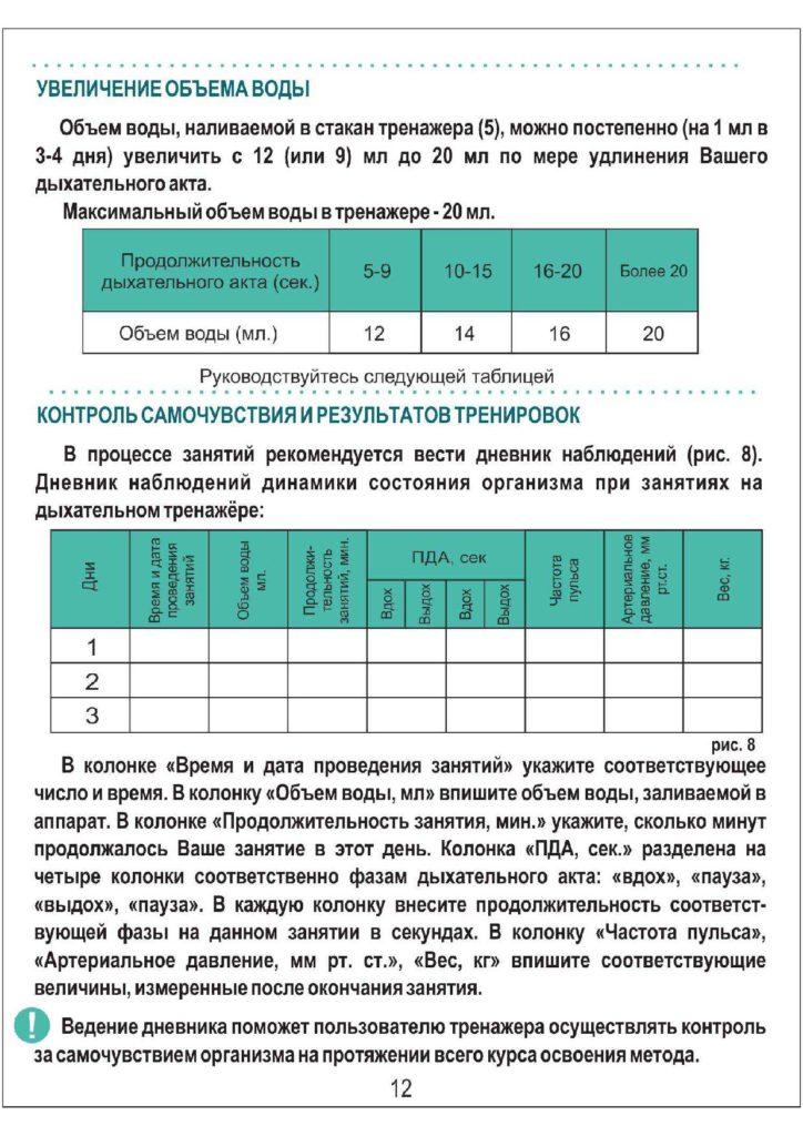 instruction-td-new-2016-pdf12