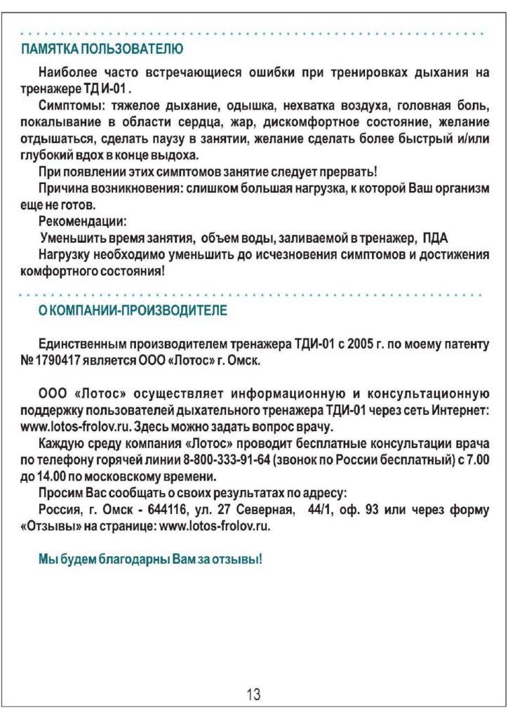 instruction-td-new-2016-pdf13