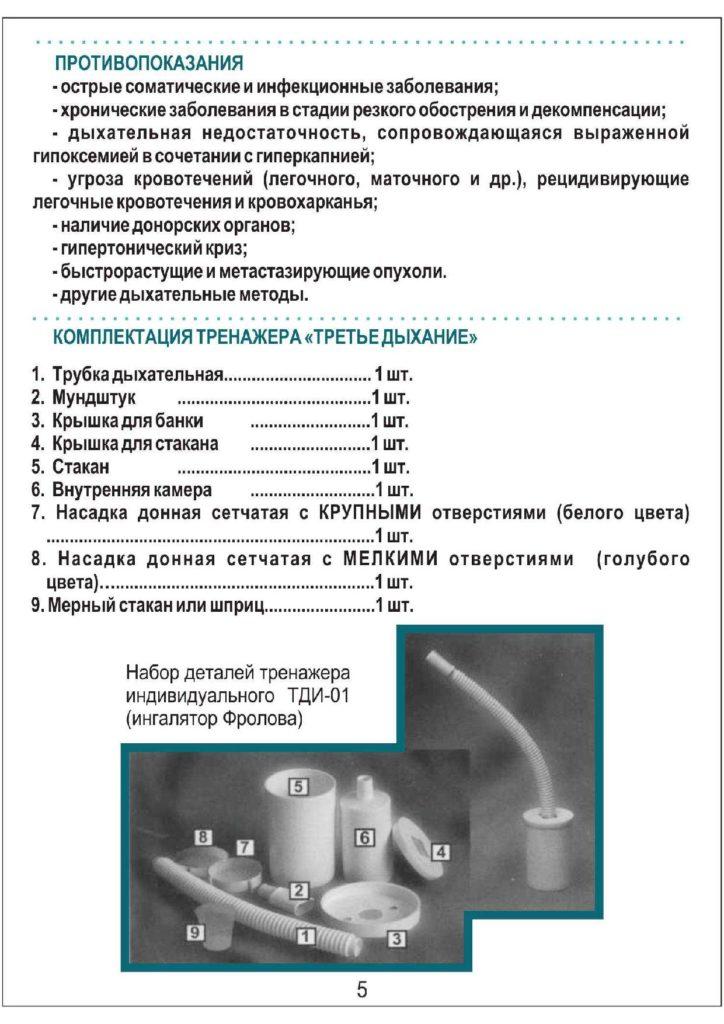 Инструкция дыхательного тренажёра фролова