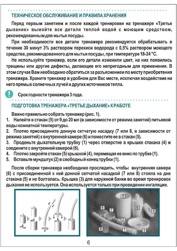 instruction-td-new-2016-pdf6