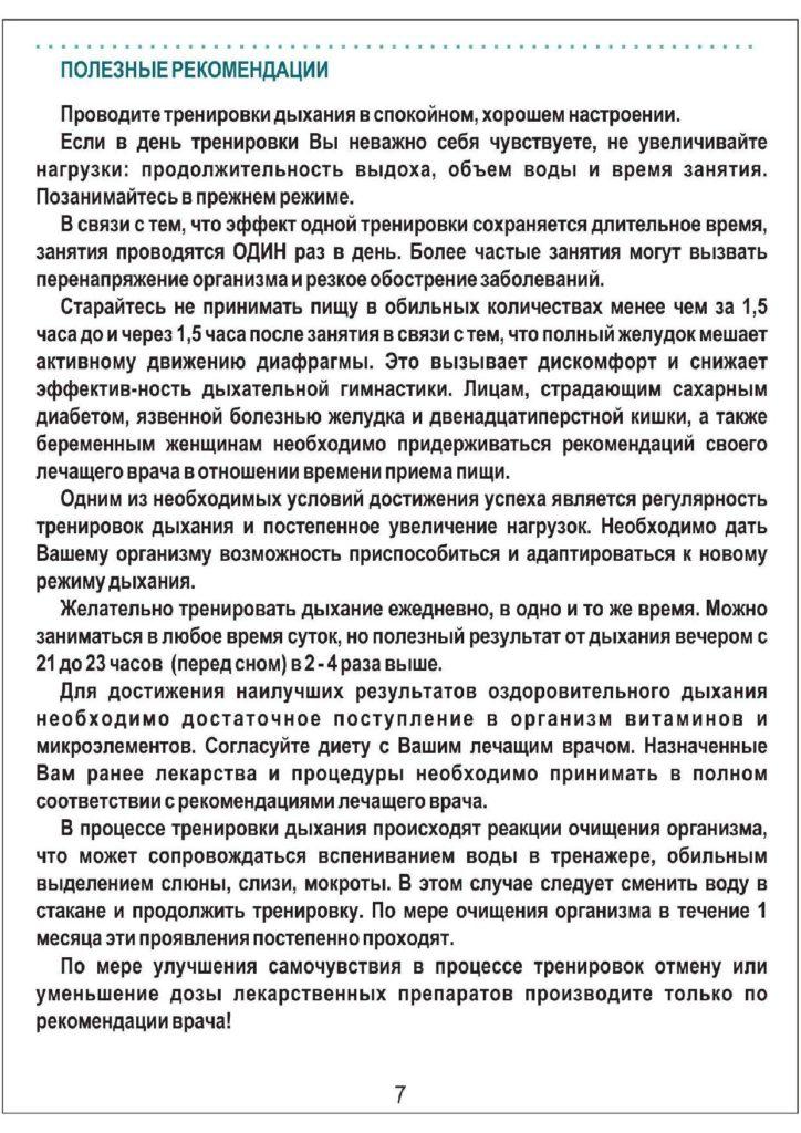 instruction-td-new-2016-pdf7