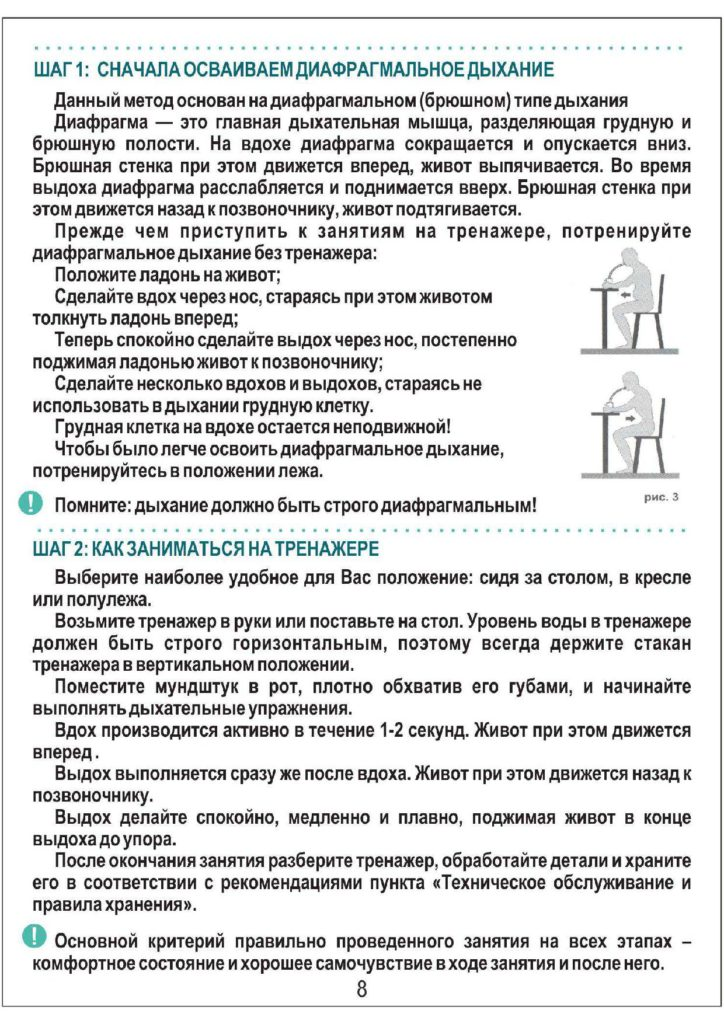 instruction-td-new-2016-pdf8