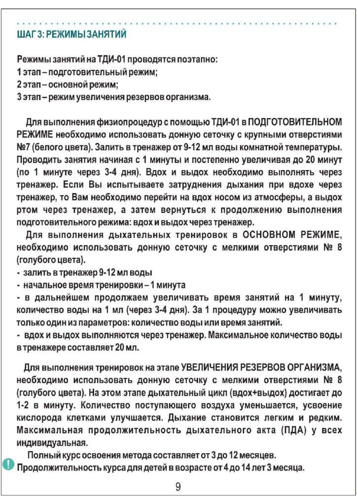instruction-td-new-2016-pdf9
