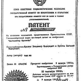 Патент №1790417 на тренажер дыхательный индивидуальный ТДИ-01 (ингалятор Фролова)