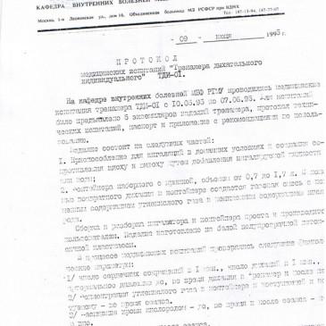 Документы клинических испытаний дыхательного тренажера Фролова ТДИ-01 в лечении ОРВИ
