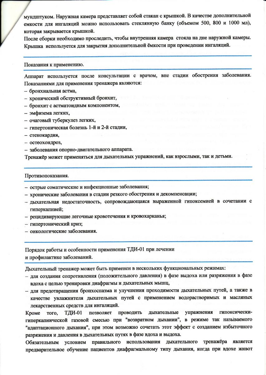doc_instrukcia_2