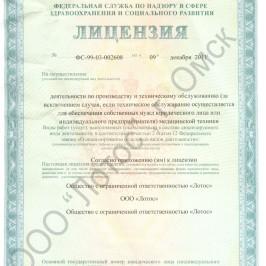 Лицензия на обслуживание медицинской техники: тренажер дыхательный индивидуальный ТДИ-01 (ингалятор Фролова)