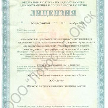 Лицензия на производство медицинской техники