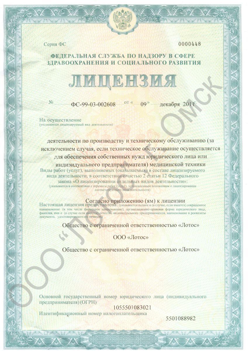licenziy1