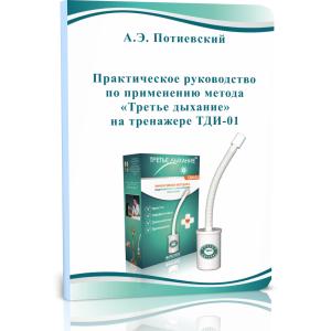 Практическое руководство на Тренажере Фролова ТДИ-01
