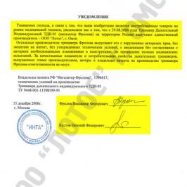 Уведомление патентодержателей – Фролова В.Ф. и Кустова Е.Ф.