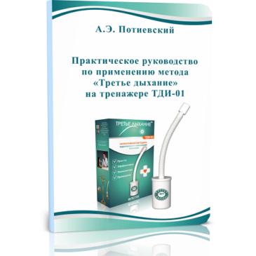 Акция для подписчиков – Практическое руководство по применению методики Третье дыхание на ТДИ-01