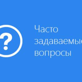 Часто задаваемые вопросы о школе онлайн
