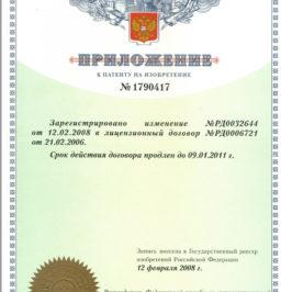 Приложение к патенту на изобретение №1790417 на тренажер дыхательный индивидуальный ТДИ-01 (ингалятор Фролова)
