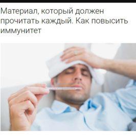 Снижение иммунитета остановит тренажер ТДИ-01 «Третье дыхание»