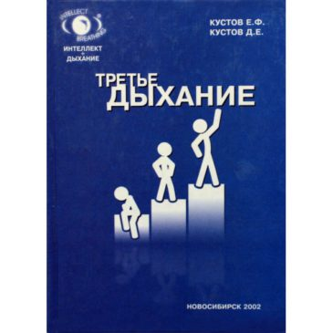 Книга «Третье дыхание»