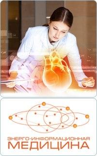 «Третье дыхание» – прорыв в энергоинформационной медицине!