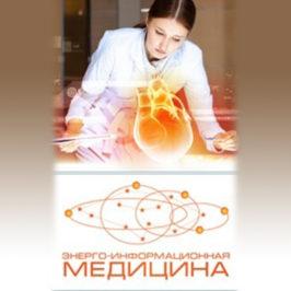 Энергоинформационная медицина