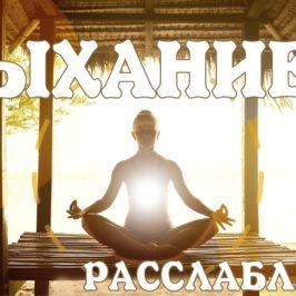 Расслабление с помощью дыхания