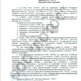 Тренажер Фролова: уведомление патентодержателей